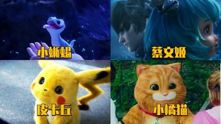 盘点电影中的可爱动物,你觉得哪个最可爱,蜥蜴宝宝还会喷火