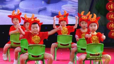 建党百年—礼赞中国暨诺贝尔幼儿园2021年毕业晚会——19.椅子舞《中国牛》