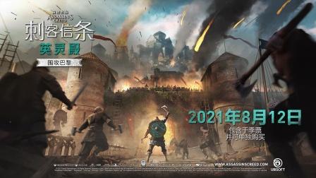 《刺客信条 : 英灵殿》围攻巴黎DLC预告片!