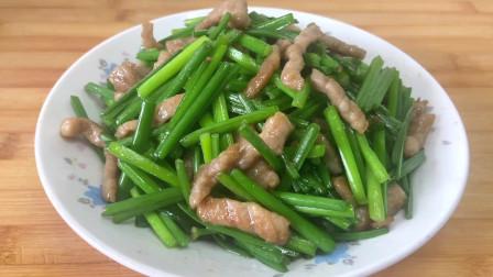 韭菜苔炒肉这样做太好吃啦!肉嫩菜香,吃完还想吃