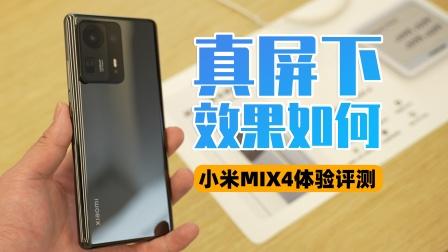 真屏下显示效果如何?小米MIX4快速体验评测