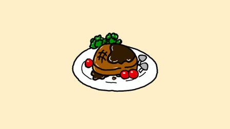 食物简笔画 - 一步一步教你画牛扒