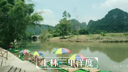广西上林三里洋渡阳山码头,走在林荫小道上感觉不到夏天的存在