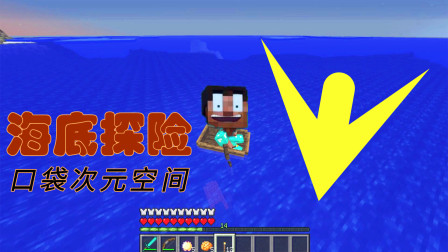 我的世界:口袋次元的秘密,小兰的海底探险!
