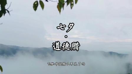 日常vlog:七夕篇