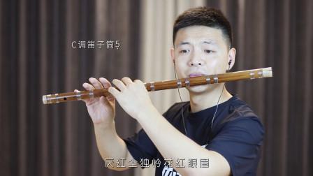 一首好听的古风音乐《美人画卷》竹笛演奏,古风戏腔旋律优美!