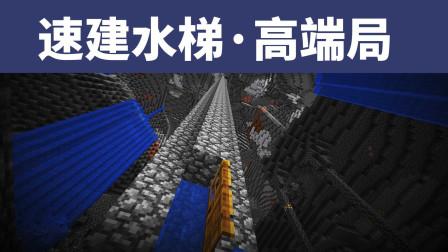 速建水梯高端局·萌新vs达人-我的世界·生存之书JAVA1.17.x