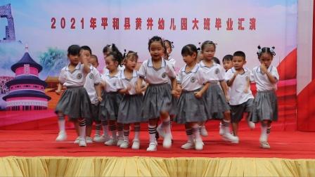 2021平和县黄井幼儿园大班毕业汇演——03.舞蹈《中国么么哒》