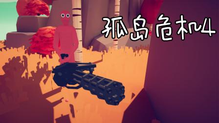 全面战争模拟器:孤岛危机4,我拿上了超级武器,火力巨猛!