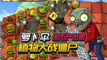 植物大战僵尸活死人版:巨人僵尸结伴来袭
