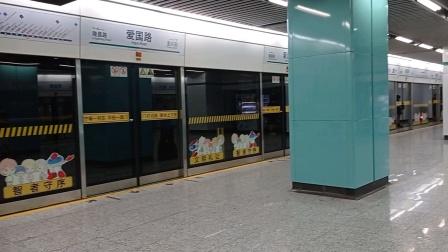 上海地铁12号线雪碧三世爱国路进站(终点站七莘路)