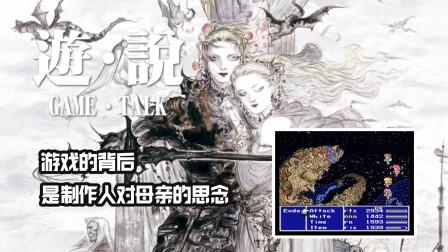 【游·说】晓之战士 爱之传承《最终幻想5》游戏的背后藏着制作人对母亲的思念 vol.26