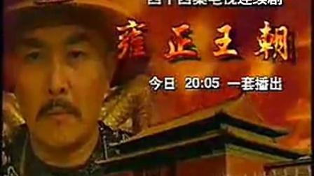 1999年《雍正王朝》首播预告
