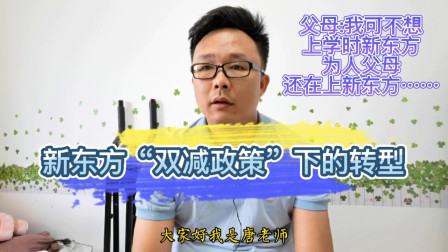 """新东方""""双减政策""""下的转型,改变家庭教育的策略,你觉得怎么样?"""