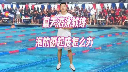中游体育:夏天游泳教练泡的脚起皮怎么办