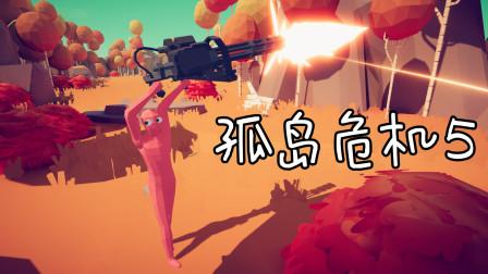 全面战争模拟器:孤岛危机5,我是神射手,有特别的射击技巧!
