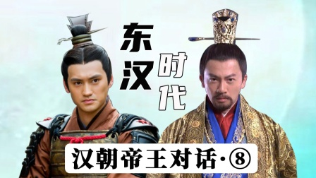 汉朝帝王对话(8):汉元帝忍痛送王昭君出塞