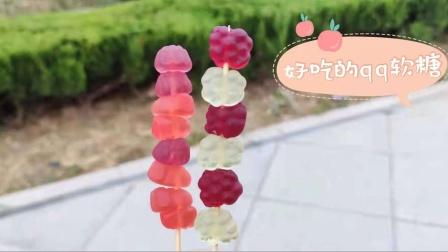 搞笑糖果;'花2元买的QQ糖真是好吃美味