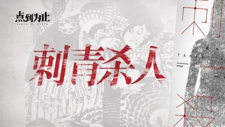 又名木叶三忍密室连环杀人事件【点到为止23】
