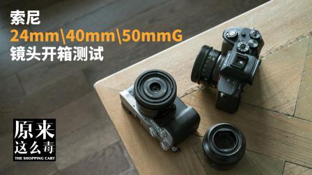 这才是微单该有的样子!索尼24mm\40mm\50mmG镜头开箱测试