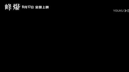 无限深度《峰爆》预告片,今年9月17日,灾难面前,人民至上!