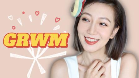 【Miss沐夏】一个久违的get ready with me GRWM来聊聊天 Makeup