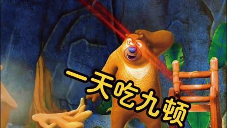搞笑动漫社:回忆儿时动漫,熊出没搞笑让人笑抽的画面