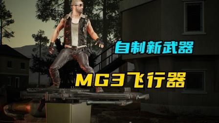 吃鸡新武器:自制的MG3飞行器,真的太帅了!