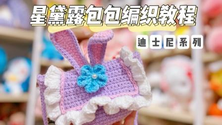 第73集【咪萌手作】纯手工毛线编织迪士尼星黛露包包新手钩针教程
