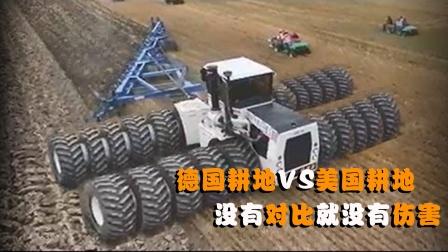 德国耕地VS美国耕地,农业机械差异明显,没有对比就没有伤害