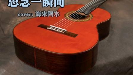 思念一瞬间玫瑰木弗拉门戈吉他弹唱