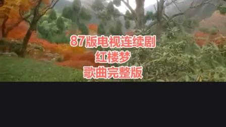 87版红楼梦·歌曲完整版–全字幕