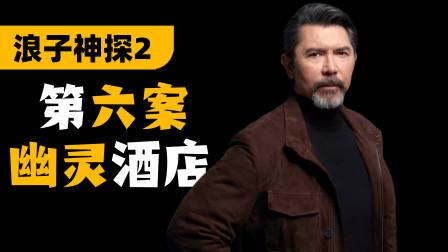 《浪子神探2》第06期解说:高端的警探可以梦中破案!