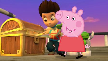 小猪佩奇和汪汪队立大功莱德开宝箱