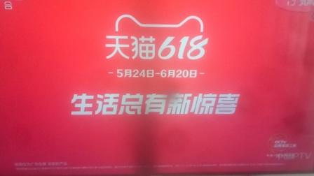 天猫618 生活总有新惊喜 10秒广告 cctv品牌强国工程