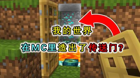 MC:所有门都成了任意门?阴差阳错进入末地,被迫击杀末影龙
