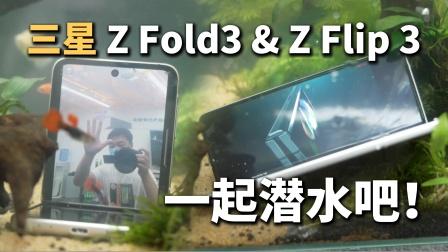 一起潜水!三星Z Fold3 & Z Flip3折叠屏新机上手体验!【时代玩家】