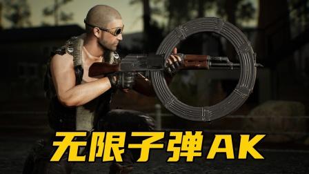 吃鸡新武器:自制无限子弹的AK,了解一下!