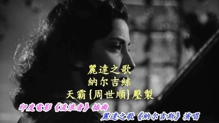 印度歌舞 Awaara【流浪者】麗逹之歌 (中文字幕)
