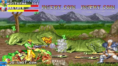 毁童年:恐龙快打最新天王无限枪版:黄帽骗高暴击虐龙一命通关