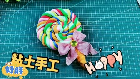 手工粘土:小朋友都喜欢的棒棒糖