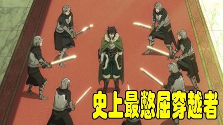 日本动画中最惨男主,刚穿越就被围殴,被诬陷成罪人【热剧快看】