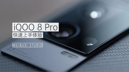 iQOO 8 Pro 魏布斯快速上手试玩体验:一瞬间飞向天际