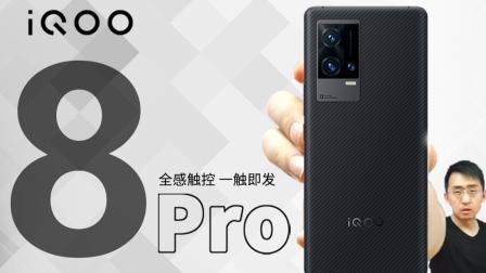 「科技美学开箱」堆料十足!iQOO 8 Pro开箱测评