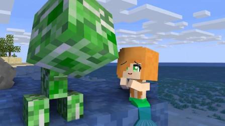 苦力怕在海边遇到美人鱼小姐姐《我的世界怪物学院》搞笑动画