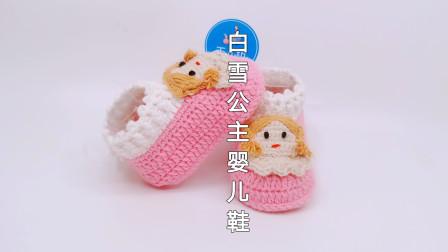 人见人爱的白雪公主婴儿鞋,钩编教程简单 ,新手宝妈人门教程