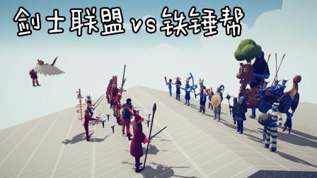全面战争模拟器:剑士联盟vs铁锤帮!难道剑是武器之王?
