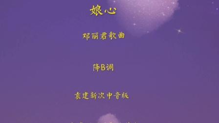 次中音萨克斯,邓丽君歌曲《娘心》袁建新示范,艺术之家荣誉出品