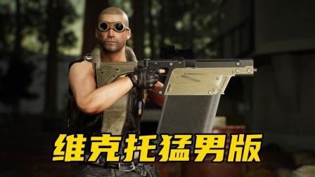 吃鸡新武器:能装800发子弹的维克托,了解一下!