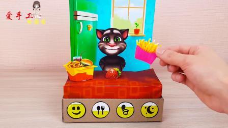用纸板制作的汤姆小游戏,真的很好玩!